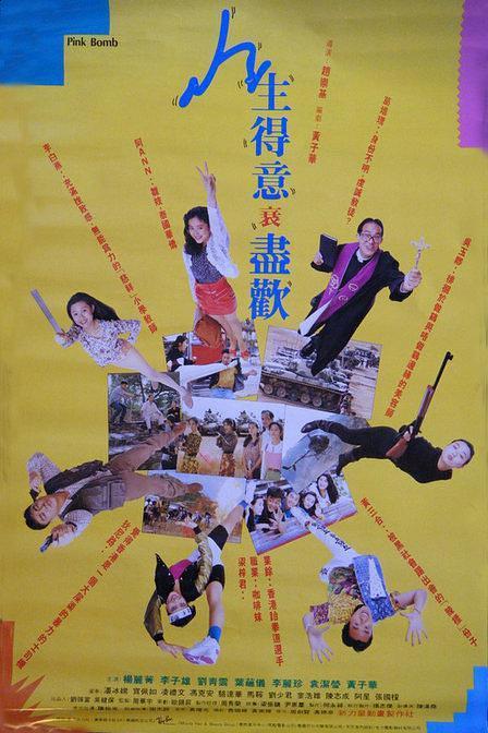 人生得意衰尽欢剪辑完整版 1993香港喜剧.BD1080P.国粤双语.中字