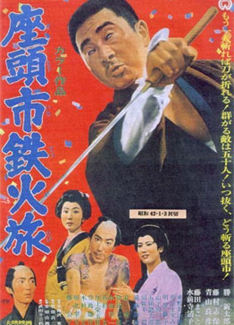 1967日本剧情《座头市铁火旅》BD1080P 高清下载