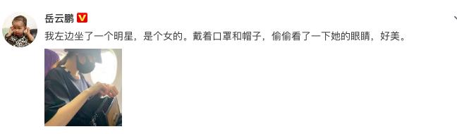岳云鹏偶遇迪丽热巴竟问她洗没洗脸,她的回答太搞笑了  第2张