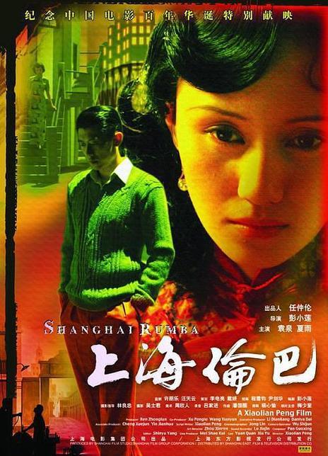 上海伦巴 2006.HD720P 迅雷下载
