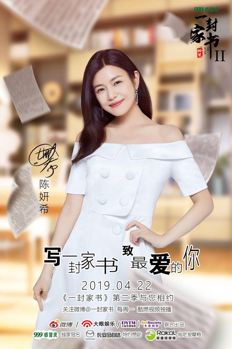 《一封家书》陈妍希:您是全世界最好的妈妈  第1张