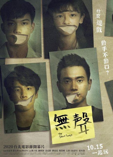 无声 2020台湾高分剧情 HD1080P.国语中字