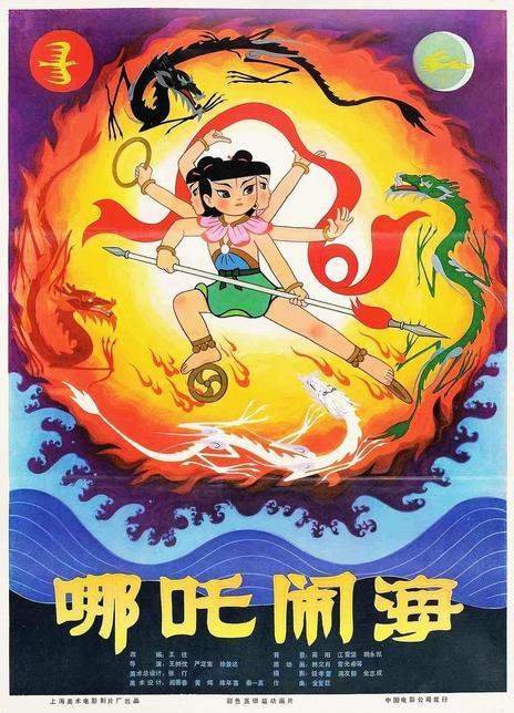 1979国产高分动画《哪吒闹海》HD1080P.国语中字