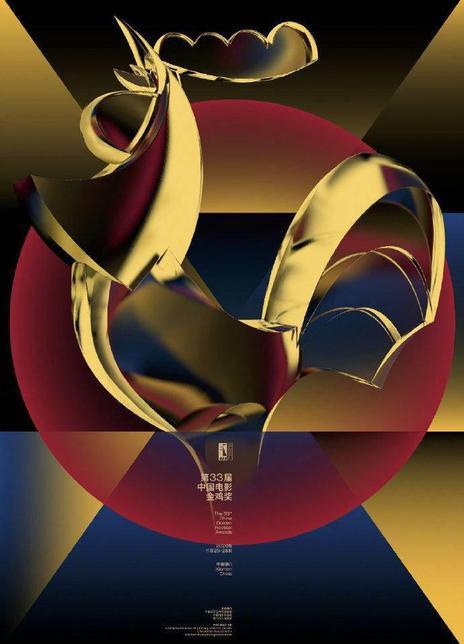2019年 第32届中国电影金鸡奖颁奖典礼HD国语中字