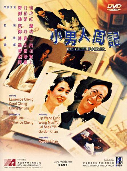 《小男人周记》百度云网盘电影|在线观看uc网盘|超清BD1080P|中字下载(1989)