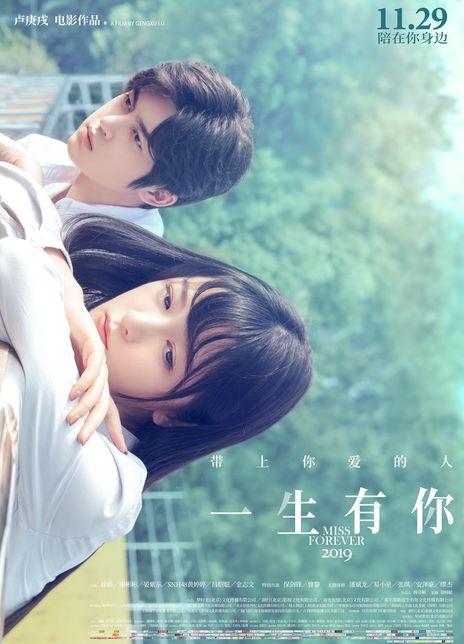 2019 中國《一生有你》根據經典同名歌曲改編