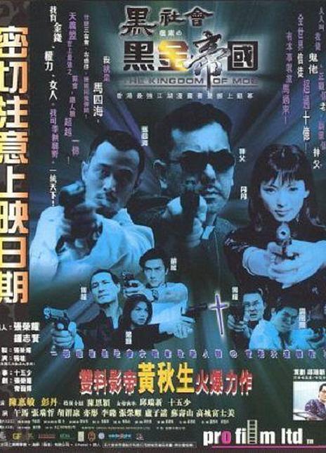 1999香港犯罪情涩《黑社会档案之黑金帝国》HD1080P.国粤双语.中字