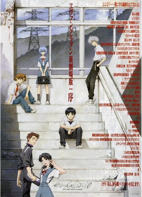 福音战士新剧场版:序 2007高分科幻动画 BD1080P.日英粤语.中字