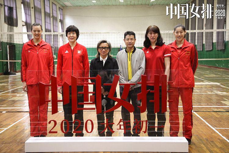 《中国女排》正式启动,定档2020春节唤醒全民记忆  第8张