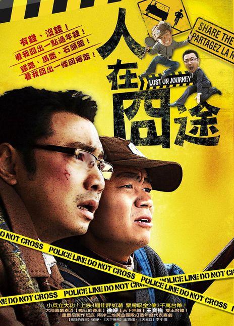 2010高分喜劇《人在囧途》HD1080P.國語中字