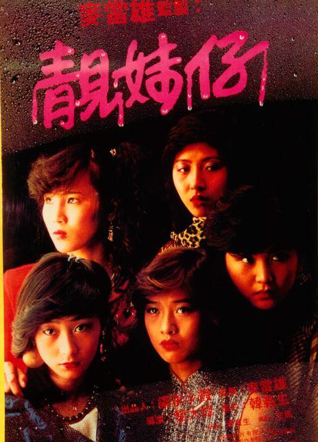1982温碧霞剧情《靓妹仔》BD1080P.国粤双语中字