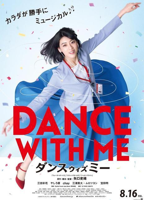 2019 日本《与我跳舞》上海电影节