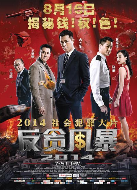 2014香港动作犯罪《反贪风暴》BD720P.国粤双语.高清中字