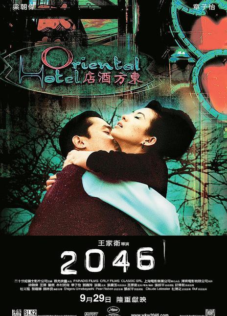2046海报封面