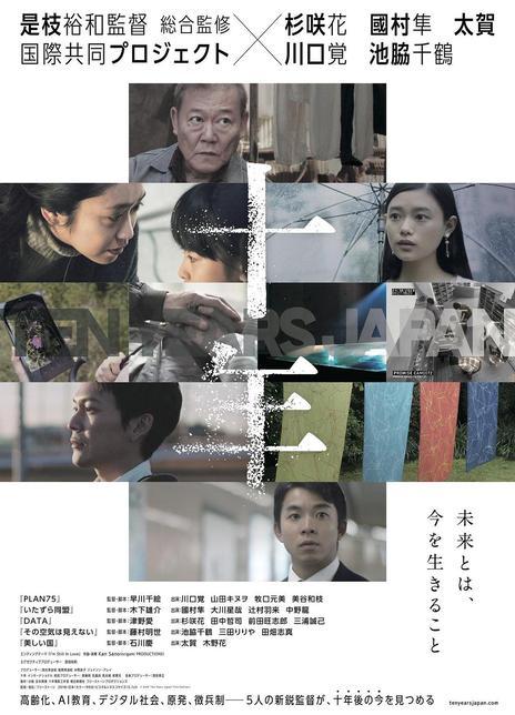 2018日本剧情《十年日本》BD720P.日语中字