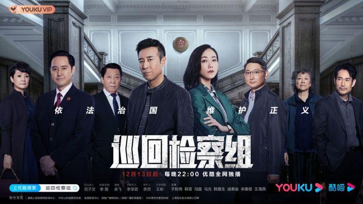 2020高分国剧《巡回检察组》BD1080P 高清下载