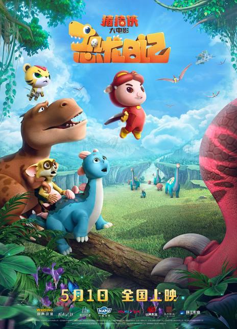 2021动画儿童《猪猪侠大电影·恐龙日记》HD1080P.国语中字