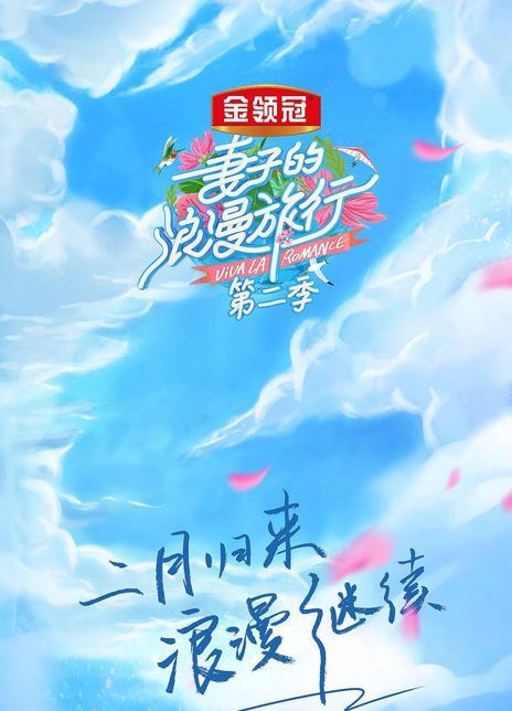 妻子的浪漫旅行 第二季海报封面