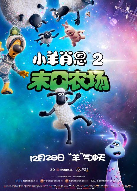 2019年 小羊肖恩2:末日農場[阿德曼一生推!
