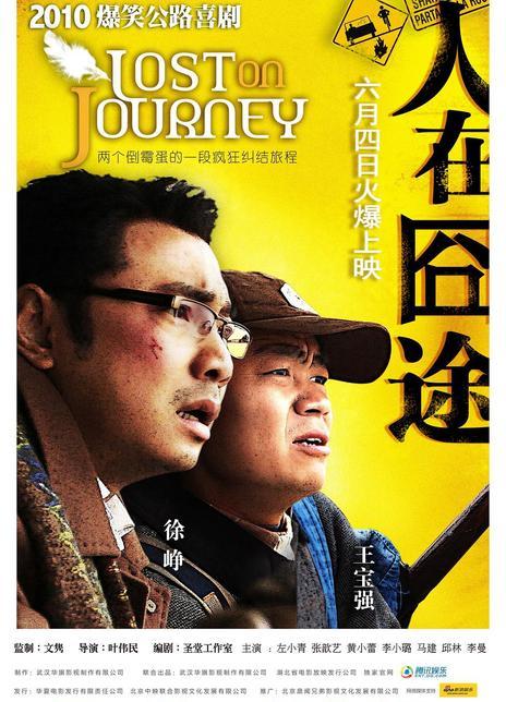 2010高分喜剧《人在囧途》HD1080P.国语中字