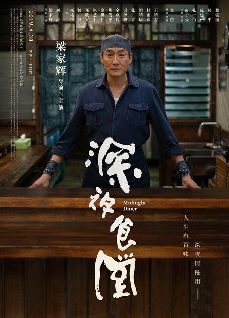 2019梁家辉高分剧情《深夜食堂电影版》HD1080P 高清迅雷下载