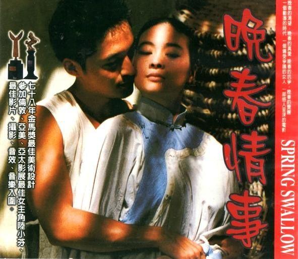 晚春情事 1989.HD720P 迅雷下载