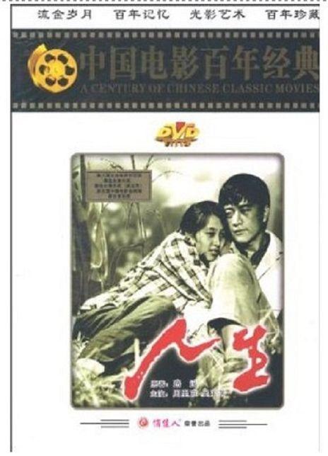 1984國產高分愛情《人生》HD1080P.國語中字
