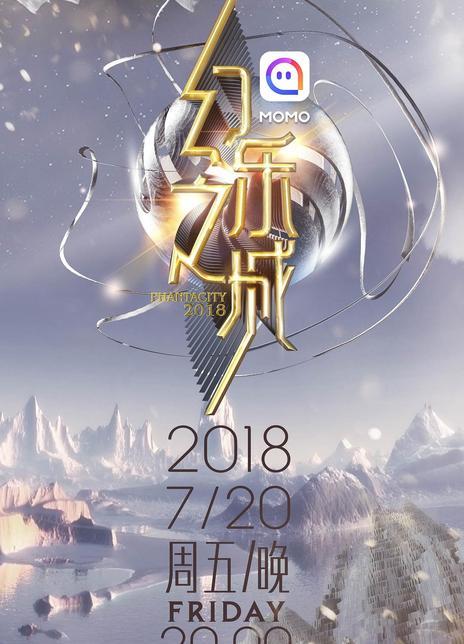 幻乐之城海报封面