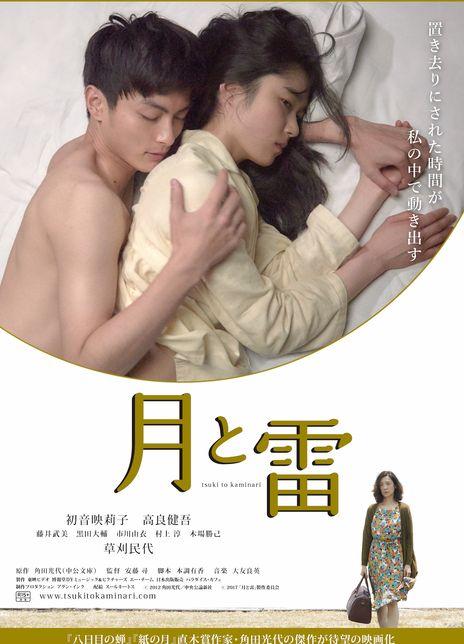 2017 日本《月與雷》角田光代于2012年出版的長篇小說改編