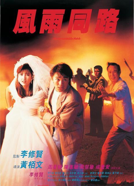 1990周星驰动作《风雨同路》BD1080P.国粤双语.中字