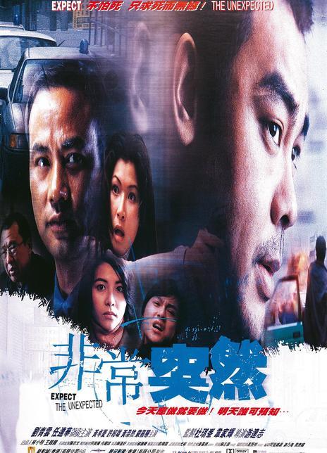 1998任达华刘青云犯罪《非常突然》BD1080P.国粤双语.中字
