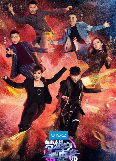 梦想的声音 第二季海报封面
