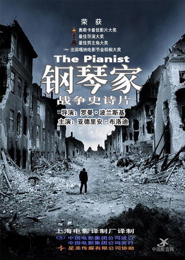 2002高分戰爭傳記《鋼琴家/戰地琴人》BD1080P.國英雙語.中英雙字