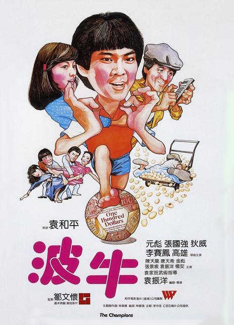 1983元彪动作《波牛》BD1080P.国粤双语.中字