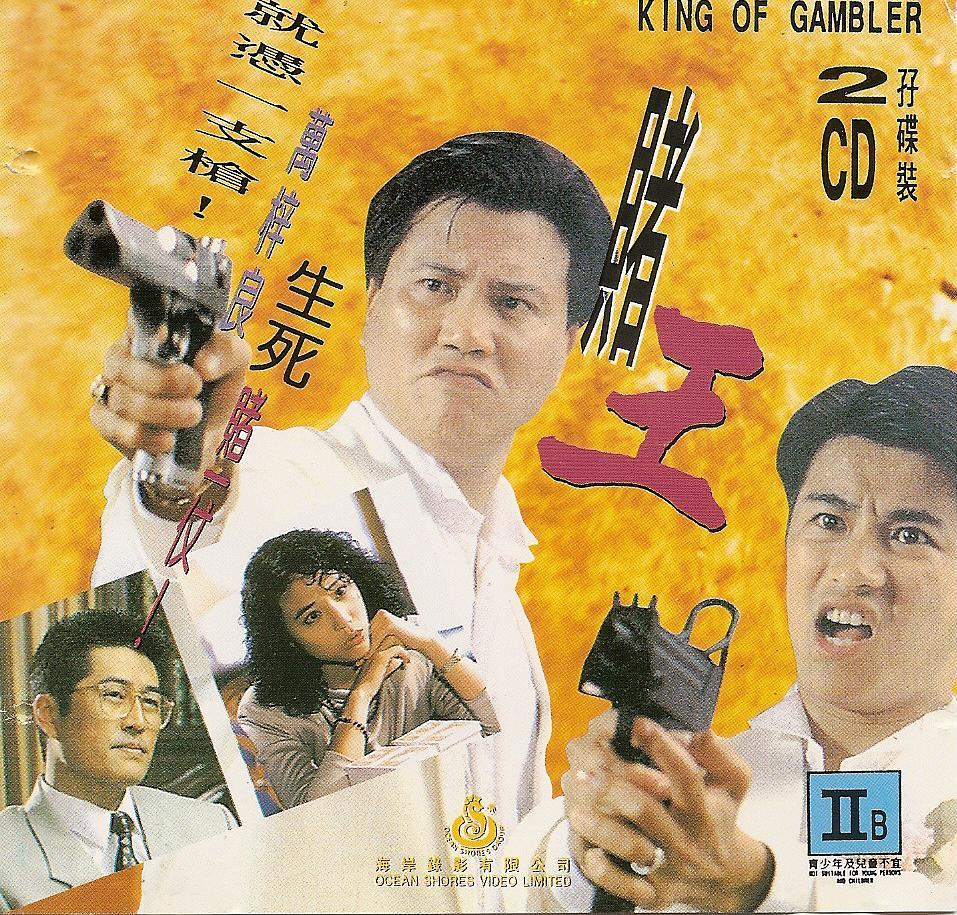 1990香港剧情《赌王》DVD.国粤双语.中字