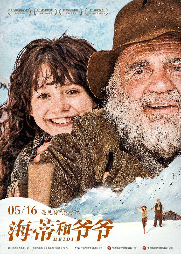 《海蒂和爷爷》定档5月16日,年度高分治愈大作暖心上映  第1张