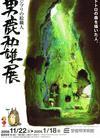 男鹿和雄展:Ghibli之绘职人-画出龙猫森林的人