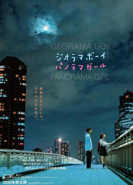 2020日本爱情《透视画男孩与全景画女孩》 HD1080P 高清迅雷下载