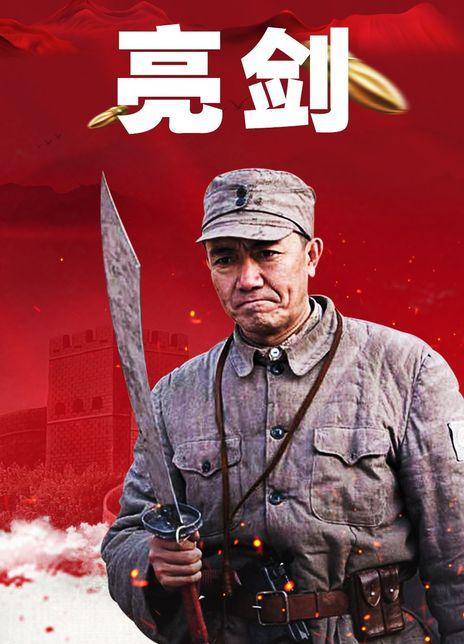 2005李幼斌高分战争《亮剑》全30集.HD4K/DVDRip.国语中字