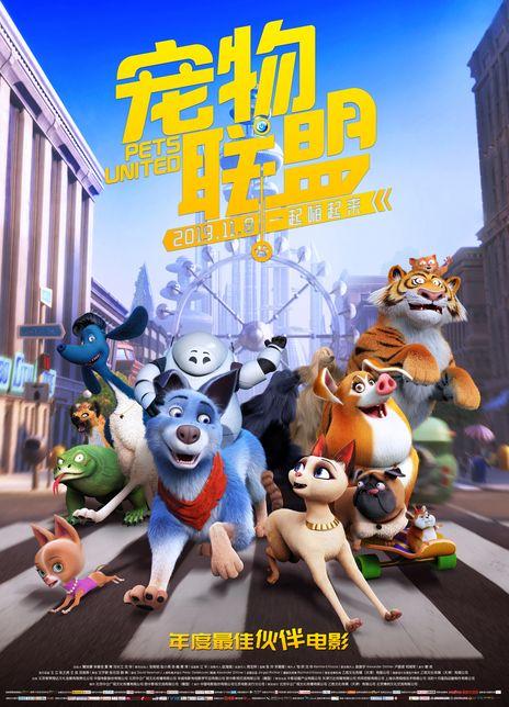 宠物联盟海报封面