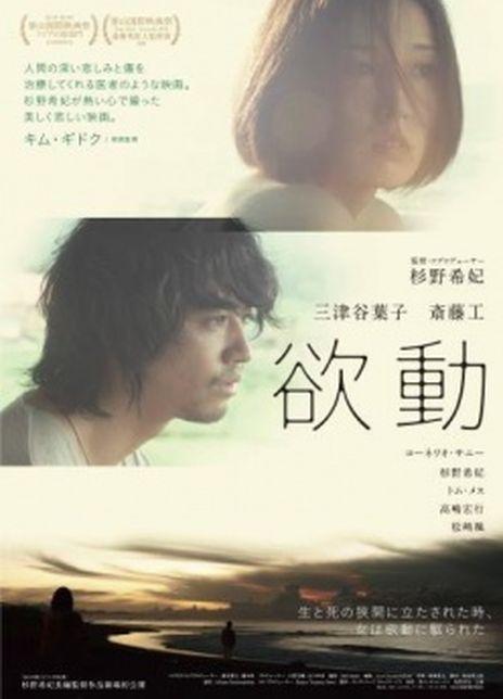 2014日本爱情《欲动》BD720p.高清日语中字
