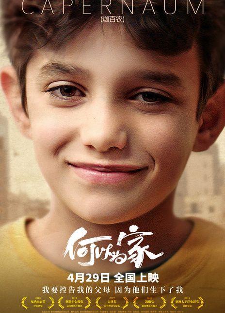 何以為家(電影)[2019]