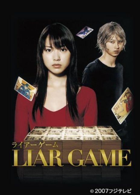 诈欺游戏两部全集 2007高分推理日剧 HD720P 迅雷下载