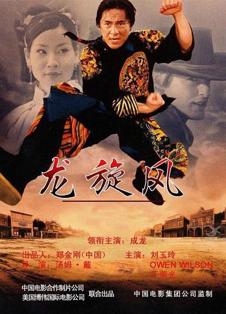 2000成龙喜剧动作《上海正午》BD1080p.国英双语中字