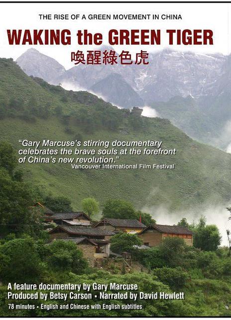 唤醒绿色虎-绿色运动在中国的兴起海报封面