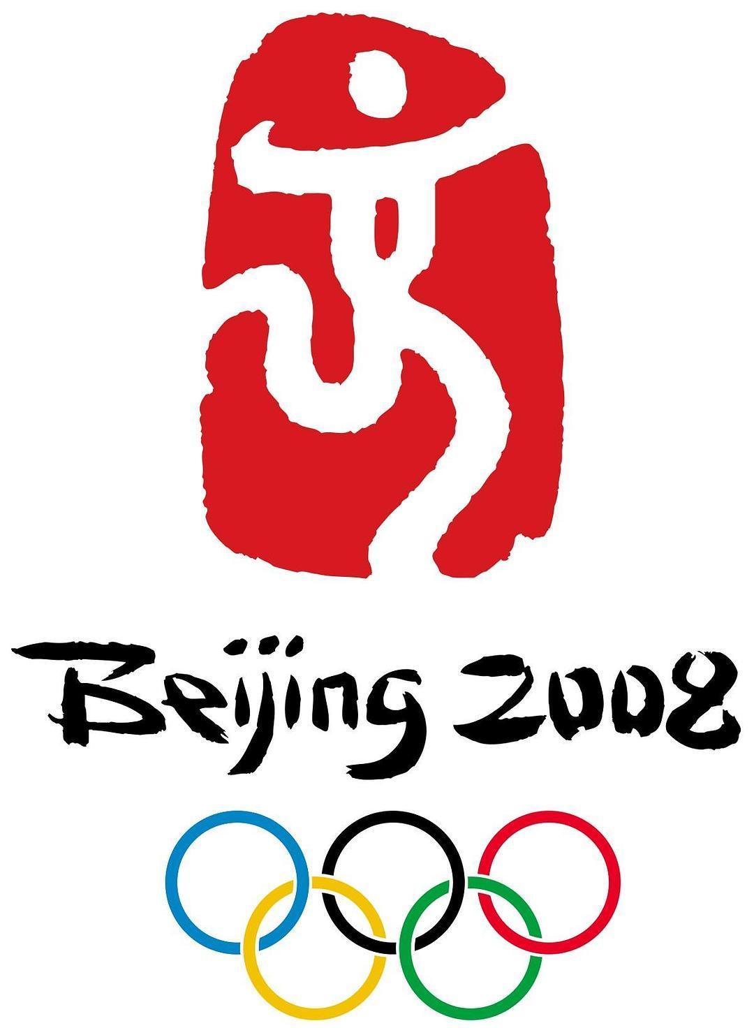 北京2008奥运会、残奥会开闭幕式主题歌曲专辑 迅雷云盘下载