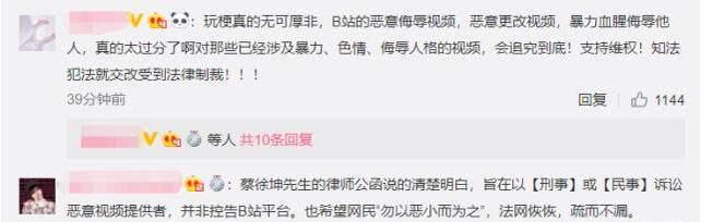 B站回应蔡徐坤律师函,在文末附上了这样一篇文章  第13张