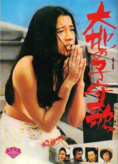 大地摇篮曲1976.HD1080P日语中字[原田美枝子16岁  亮点多多]