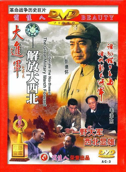 1996高分历史战争《大进军——解放大西北》HD1080P.高清下载