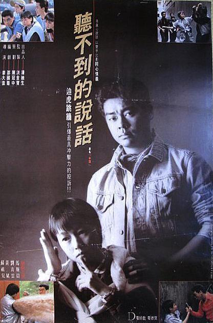 1986刘青云高分剧情《听不到的说话》BD1080P.国粤双语.中字
